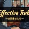 【技術書まとめ22】Effective Ruby