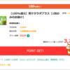 【モッピー】青汁サラダプラスで3,230P(2,907ANAマイル)! 100%還元!