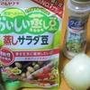 芳村真理のビーンズサラダを作ってみた!3分で簡単!アレンジ自在で美味しいよ