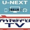 【徹底比較】人気サービス『U-NEXT』と『mieru-TV』ではどちらがお得か?【表付き】