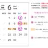 8月 営業カレンダー