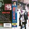 野坂昭如の歌が響いて・・・  『現代やくざ 血桜三兄弟』(1971年)