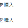 【LSK】高値で買ったLISKの塩漬け方法(?) 【DPoS】