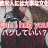 Can I hug you?の意味と使い方を外国人との実際の恋愛トーク例文から学ぶ