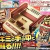 7月7日発売!週刊少年ジャンプ創刊50周年記念20タイトル収録の黄金に輝く「ミニファミコン」発売