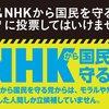 【 #ヘイト候補落選運動 】「NHKから国民を守る党」は居住要件を満たさない候補を繰り返し立てている