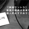 【映画サントラ】最高の映画は音楽も最高!!個人的おすすめサントラ7選