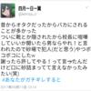 Twitterのイキリオタク「俺を怒らせたらマジやばいよ。どうなるか教える」