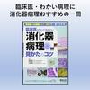 消化器病理のとっかかりに!臨床医、若い病理医におすすめの1冊。