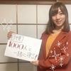 9月16日【吉村南美・1000人TVのおやすみなさい】番組告知
