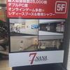 関内 インターネットカフェ NANAに宿泊
