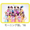 音楽の日×CDTV 出演者発表