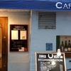 美味しかった!新宿御苑前の隠れ家風イタリアン「CARROZZA(カロッツァ)」
