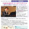 【イベントのご案内】ハグハワイ10周年記念イベント TAROかまやつミニ・ピアノコンサート&愛する人が教えてくれたことトークセッション(2019年1月5日)