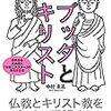 仏教とキリスト教をザックリ理解する!宗教をわかりやすく解説するガイドブック「くらべてわかる!ブッダとキリスト」中村圭志