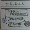半熟BLOOD結成、うさおさん加入【4コマ漫画】