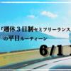『週休3日制セミフリーランス』の平日ルーティーン(6/11)