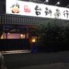 【台所奉行小牧店】で色々なおつまみを食べてみた!