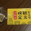 名古屋市観光検定に合格しました。