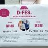 D-FES. 〜腹を割って人狼&グレイテスト・ショーラン〜