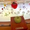 りんごミュージアムへ! 長野県飯綱町(150/1741)