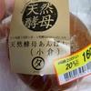 ご当地パン:タマヤ:天然酵母あんぱん小倉/天然酵母抹茶ロール/天然酵母あんぱん高瀬茶