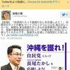 ネトウヨからの情報で動く恥ずかしい政治家 ② 長尾たかし