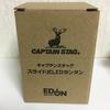 EDIONでCAPTAIN STAGのスライド式LEDランタンが貰えたので貰ってきました。
