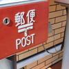 オレが来ると席を離れる郵便局員のオッサン…