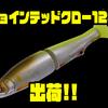 【GANCRAFT】毎回即完の最小サイズのジョイクロ「ジョインテッドクロー128」出荷!