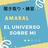 聞き取り・穴埋め問題 el universo sobre mi/Amaral