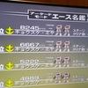 今日の機動戦士ガンダム連邦VSジオンDX(テレビが大きくなって)