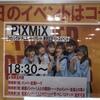 2019/12/29 PiXMiX タワーレコード錦糸町パルコ店5Fイベントスペース 「チョコレート・リグレット」発売記念インストアイベント」