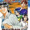 金田一少年の事件簿外伝 犯人たちの事件簿(7)、caseシリーズに突入して魔犬の森の殺人、露西亜人形殺人事件、銀幕の殺人鬼