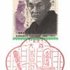 【風景印】大森郵便局(2020.2.29押印)・その1