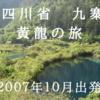 中国四川省 九寨溝と黄龍の旅(2007年)