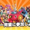 【スターダストバトル】最新情報で攻略して遊びまくろう!【iOS・Android・リリース・攻略・リセマラ】新作スマホゲームが配信開始!