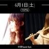 4/1(土)橋本眞由己•太田朱美DUO@中野Sweet Rain