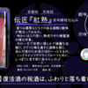 【金曜日の有名銘柄】伝匠『紅熟』百年酵母仕込み【FUKA🍶YO-I】