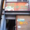 【野毛】都橋飲食店街に潜入してタツノコに行きました