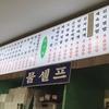韓国留学76日目
