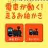 男の子にオススメ 無料スマホアプリ3選