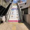東京〜水戸