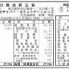 株式会社サイバー・コミュニケーションズ 第23期決算公告