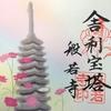 奈良/京都(南山城) お寺めぐり♪ part.2<般若寺>(奈良県奈良市)2019/3/30