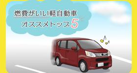 燃費がいい軽自動車おすすめトップ5「どの車種が燃費が良いの?」