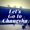 いざ湖南省長沙へ!! 4日間の長沙観光【中国】