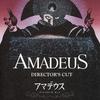 『アマデウス ディレクターズ・カット』