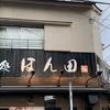麺処ほん田 東十条店