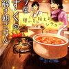 本棚:『スープ屋しずくの謎解き朝ごはん 想いを伝えるシチュー』